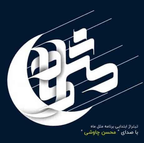 remote img1587848150 دانلود آهنگ تیتراژ ابتدایی برنامه مثل ماه محسن چاوشی