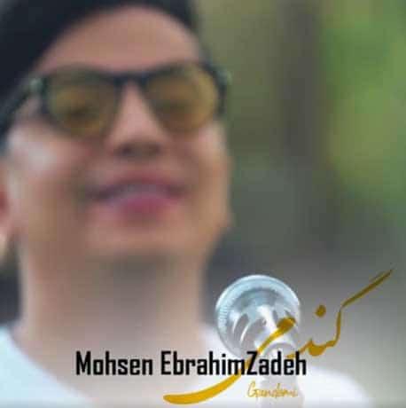remote img1588279619 دانلود موزیک ویدیو محسن ابراهیم زاده گندمی