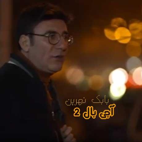 aji bal 2 min دانلود آهنگ تیتراژ سریال آجی بال 2