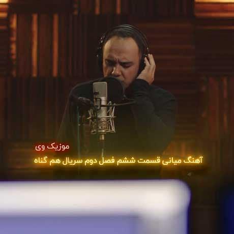 Nushe Band HamGonahs2e6 min دانلود آهنگ میانی قسمت 6 فصل 2 سریال هم گناه