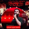 دانلود مداحی حسین سیب سرخی محرم 99