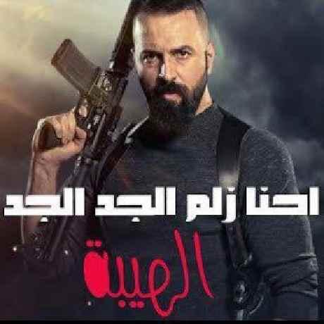remote img1601380121 دانلود آهنگ احنا زلم الجد الجد الجز