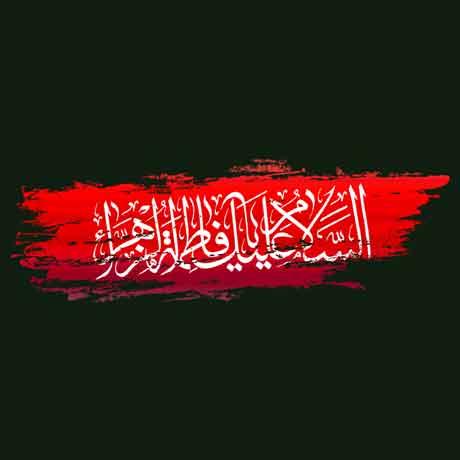 mw Nohe Ayam Fatemieh دانلود مداحی ایام فاطمیه جدید و قدیمی