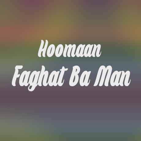 mw hoomaan faghat ba man دانلود آهنگ هومان فقط با من